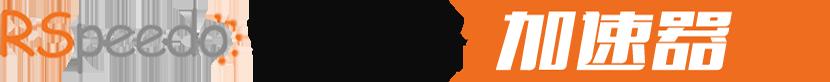 Rspeedo:留学网络加速器,附免费使用方法